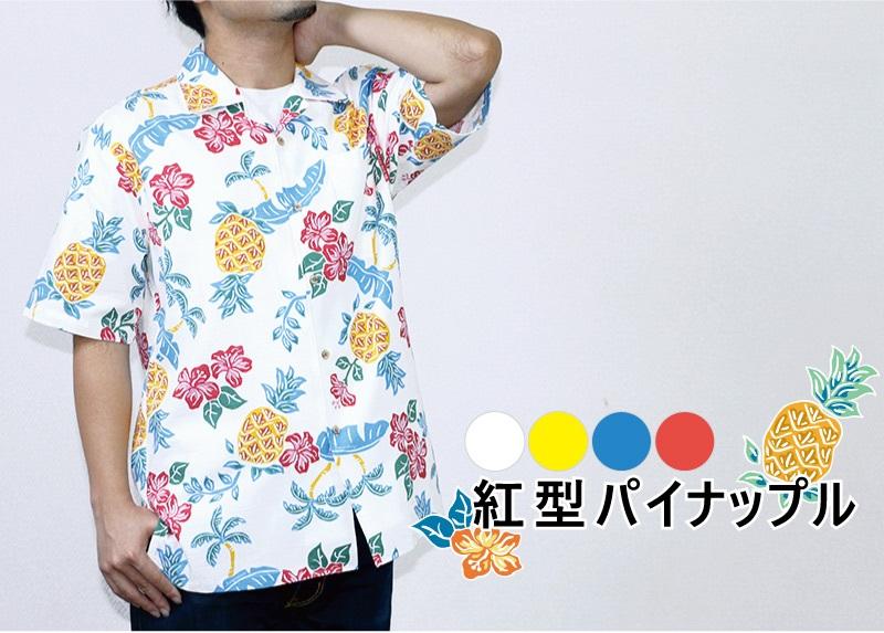 沖縄アロハシャツ(かりゆしウェア)|171032 紅型パイナップル メンズについて