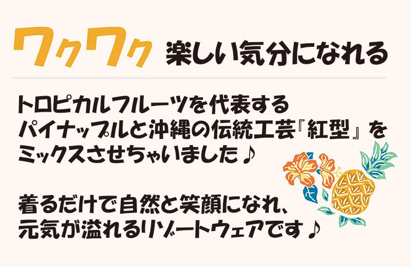 キッズかりゆしウェア 紅型パイナップル 90cm〜110cmは、楽しい気分になれる沖縄アロハシャツ(かりゆしウェア)