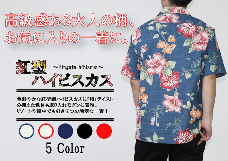 メンズ沖縄アロハシャツ(かりゆしウェア)コンセプト