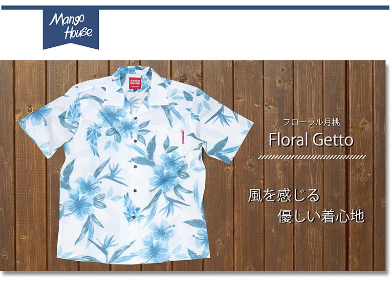 風を感じる優しい着心地のメンズ沖縄アロハシャツ(かりゆしウェア)