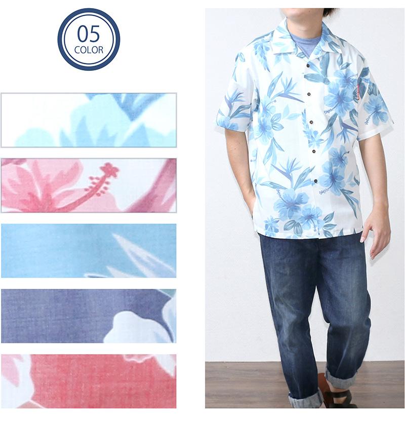 メンズ沖縄アロハシャツ(かりゆしウェア)カラーバリエーション1