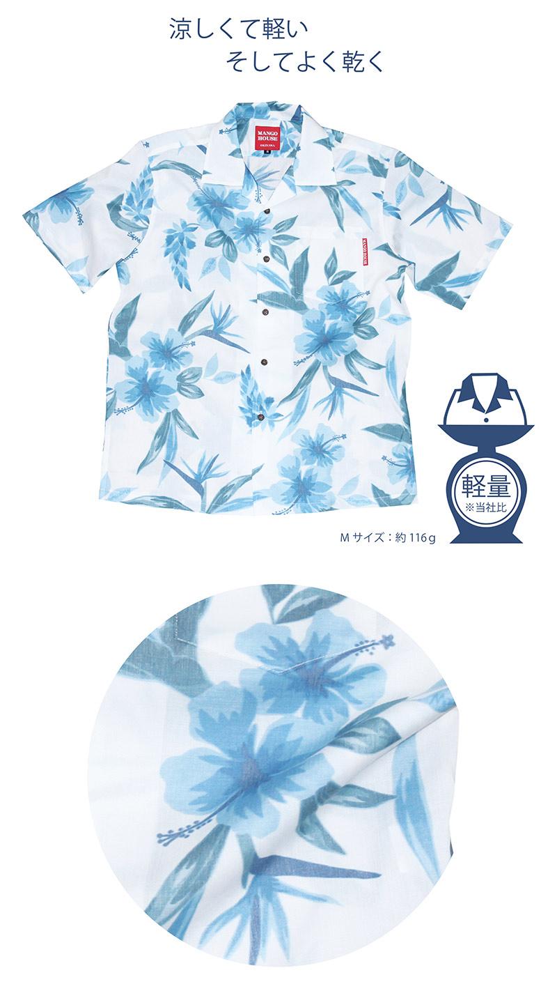 涼しくて軽くmよく乾くメンズ沖縄アロハシャツ(かりゆしウェア)