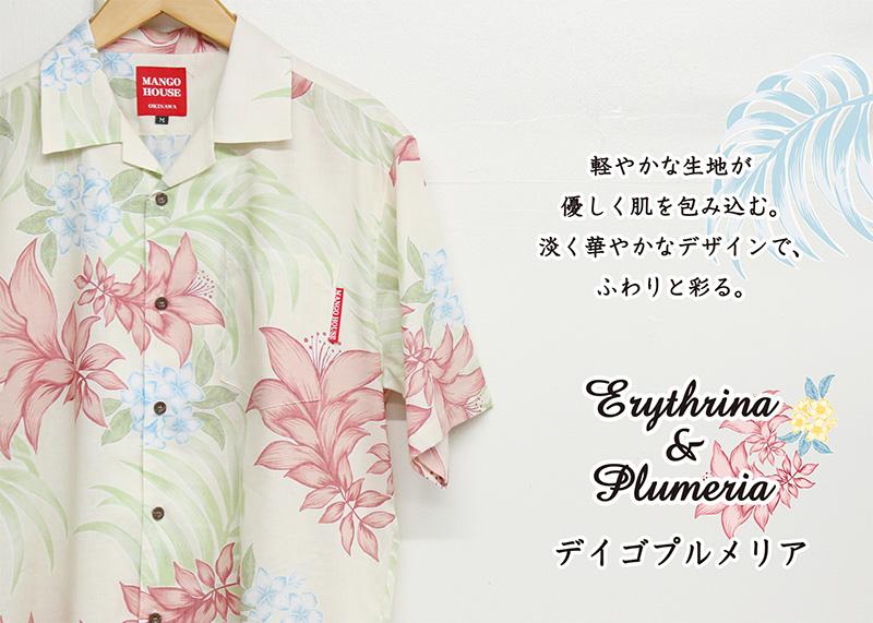 淡く華やかなデザインのメンズ沖縄アロハシャツ(かりゆしウェア)