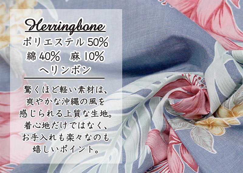 爽やかな沖縄の風を感じられるメンズ沖縄アロハシャツ(かりゆしウェア)