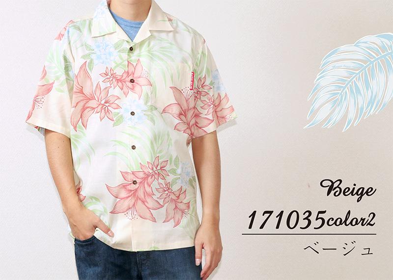 沖縄アロハシャツ(かりゆしウェア) メンズ ベージュ