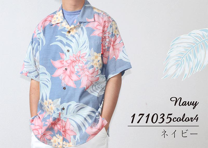 沖縄アロハシャツ(かりゆしウェア) メンズ ネイビー