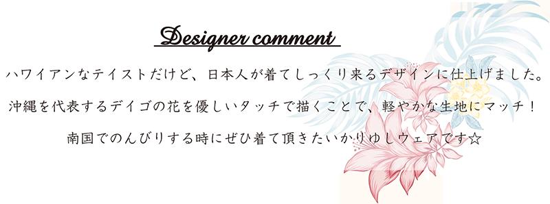 沖縄アロハシャツ(かりゆしウェア) メンズはハワイアンなテイストだけど、日本人が着てしっくり来るデザインに仕上げました。
