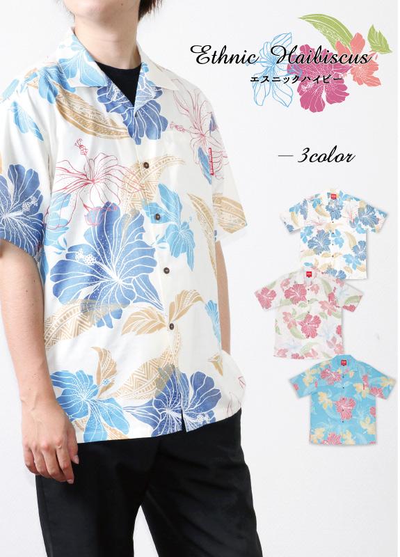 エスニックの雰囲気漂うメンズ沖縄アロハシャツ(かりゆしウェア)