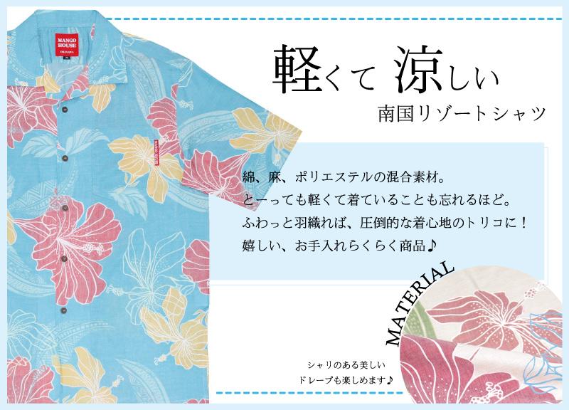 南国リゾートのメンズ沖縄アロハシャツ(かりゆしウェア)