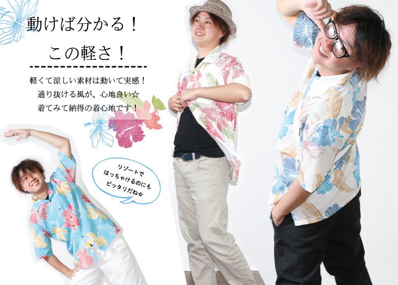軽くて涼しい素材のメンズ沖縄アロハシャツ(かりゆしウェア)