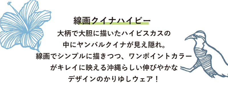 ヤンバルクイナ柄のレディースかりゆしウェアのデザインコンセプト
