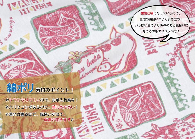 メンズスリムフィット沖縄アロハシャツ(かりゆしウェア)の生地