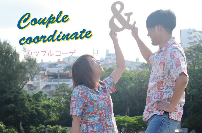 沖縄アロハシャツ(かりゆしウェア)でリンクコーデ
