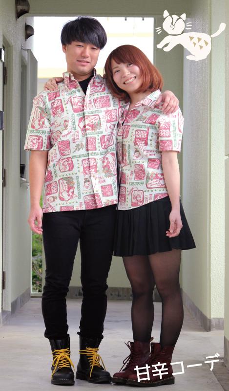 沖縄アロハシャツ(かりゆしウェア)の甘辛コーデ
