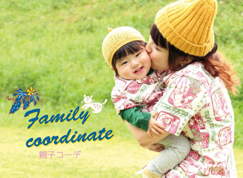 沖縄アロハシャツ(かりゆしウェア)で家族コーデ