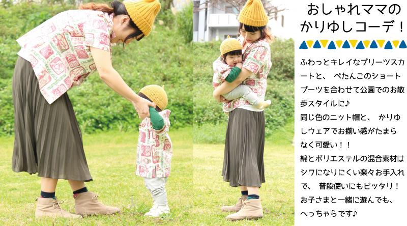 沖縄アロハシャツ(かりゆしウェア)でお散歩スタイル