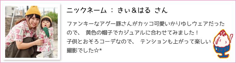 沖縄アロハシャツ(かりゆしウェア)コーデのおしゃれママにインタビュー