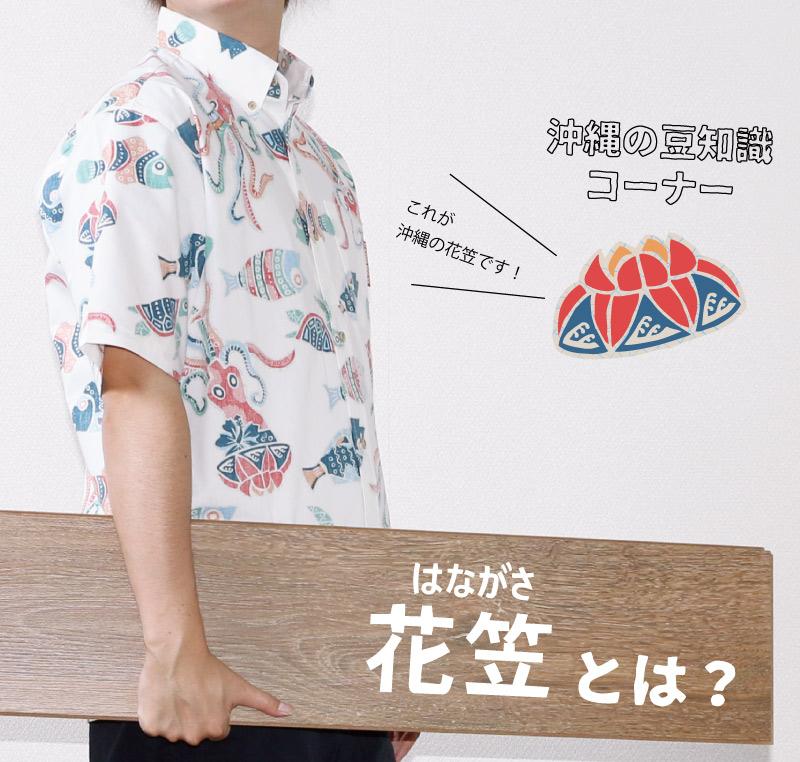 アロハシャツ 遊び着 かりゆしウェアは花笠がモチーフ
