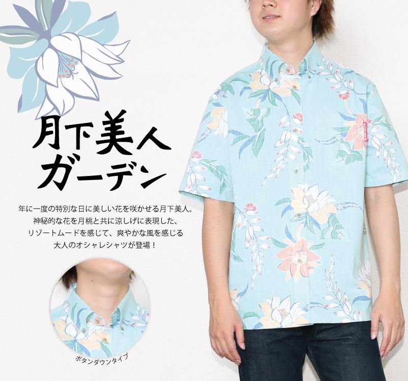 爽やかな風を感じる大きいサイズのメンズアロハシャツ
