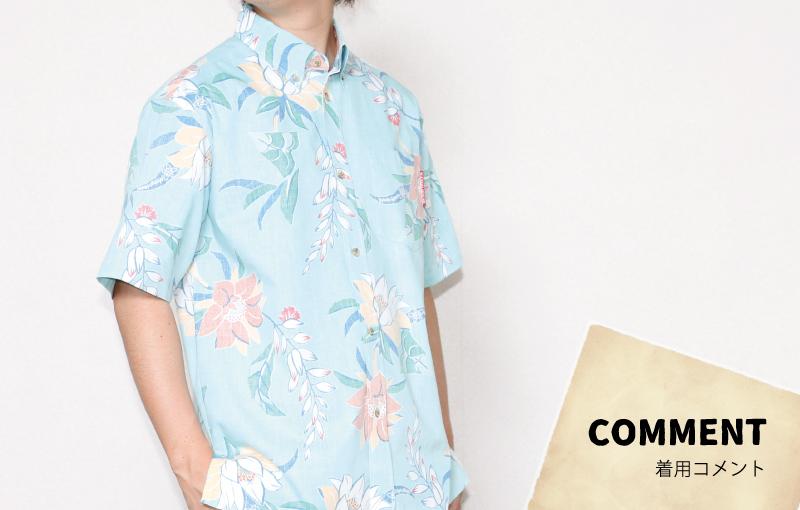 メンズアロハシャツ着用サイズ