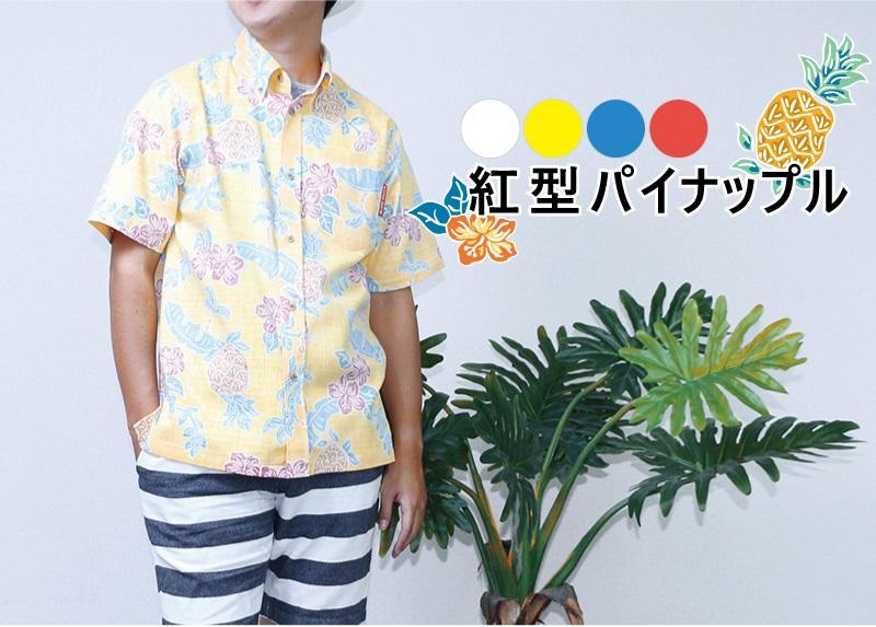 沖縄アロハシャツ(かりゆしウェア)|173030 紅型パイナップル(スリムフィットシャツ|裏地仕様) メンズについて