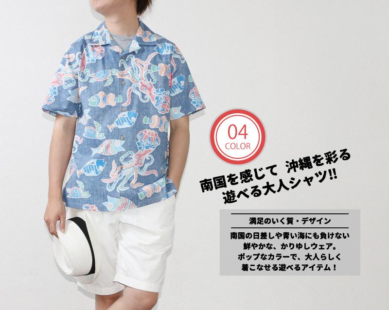 アロハシャツ 遊び着 かりゆしウェアは楽しいシャツ