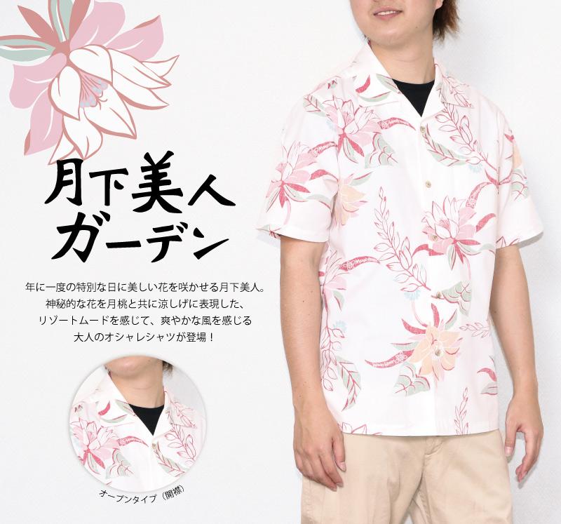 爽やかな風を感じるメンズアロハスリムフィットシャツ