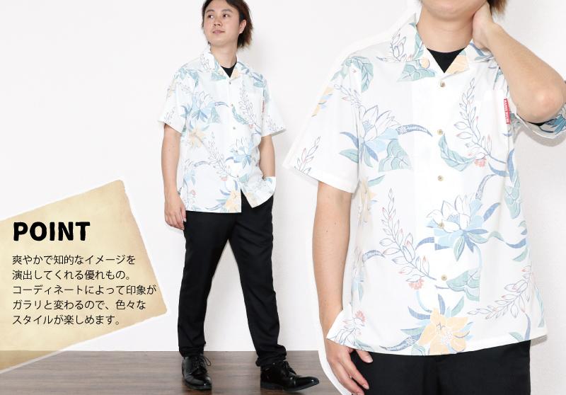 知的なメンズアロハスリムフィットシャツ