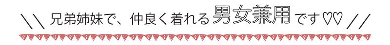 キッズかりゆしウェア ジャガードハイビー 90cm〜110cmは兄弟姉妹で仲良く着れる男女兼用です。
