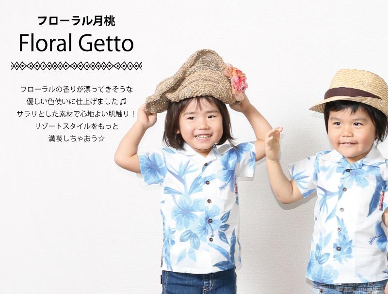 キッズアロハシャツ 90cm〜110cm
