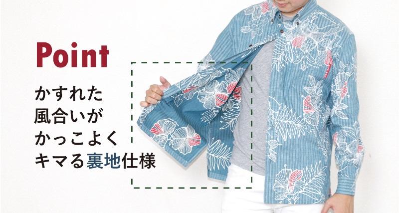 ヤンバルクイナ柄のメンズ長袖かりゆしウェア かすれた柄