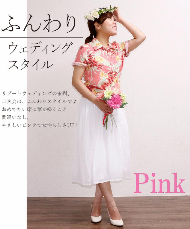 177042 トロピカルウコン レディース|ピンクでふんわりスタイル