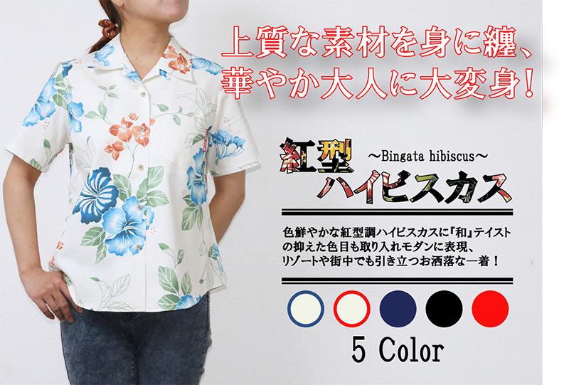 レディース沖縄アロハシャツ(かりゆしウェア)コンセプト