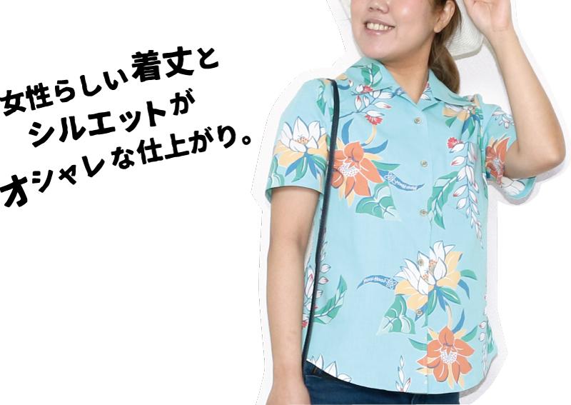 着こなしに差をつけるレディースアロハシャツ