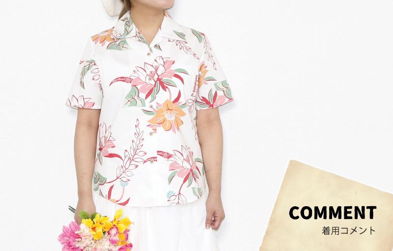 レディースアロハシャツ着用サイズ