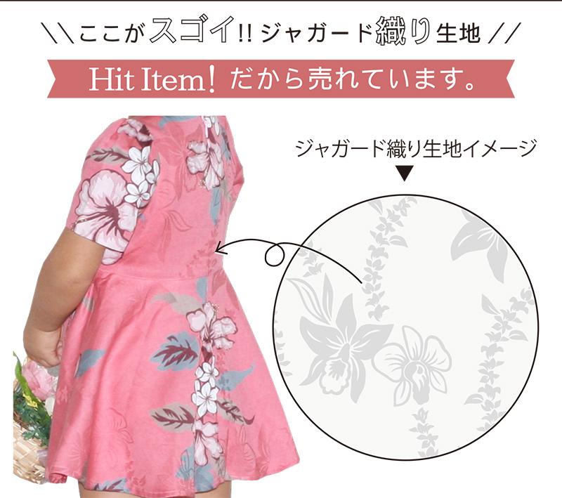 キッズかりゆしワンピース ジャガードハイビー 90cm〜110cmは、生地にデザインを織り込んでます。
