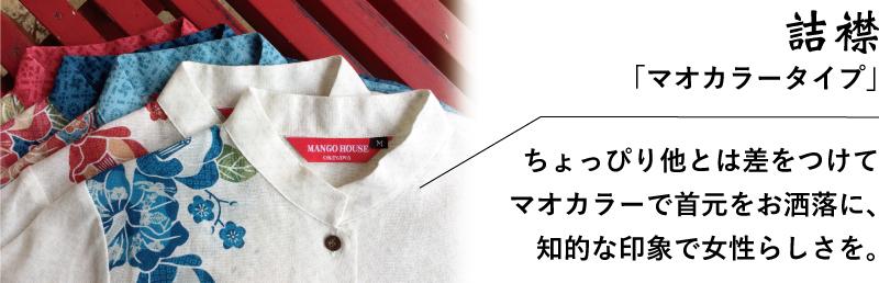 レディース お祝いかりゆしウェア マオカラーシャツ 詰襟