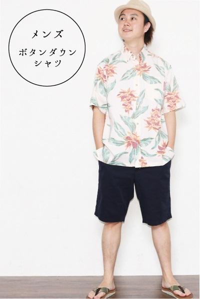 アロハシャツ メンズボタンダウンシャツ かりゆしウェア