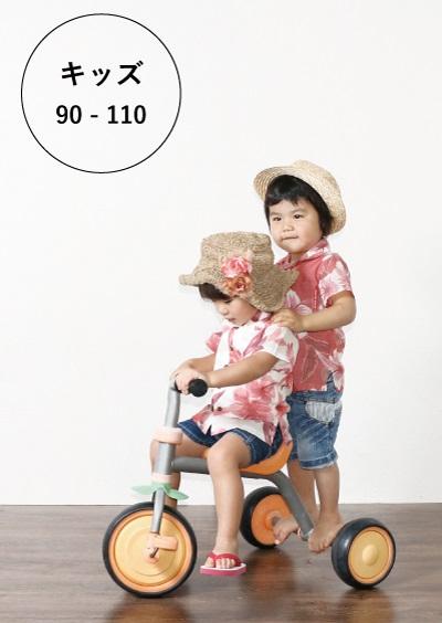 キッズシャツ 90 100 110