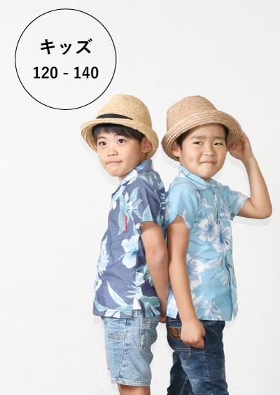 キッズシャツ 120 130 140