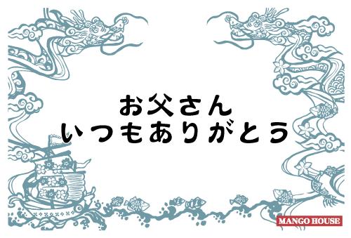マンゴハウス(MANGO HOUSE) 父の日 メッセージカード