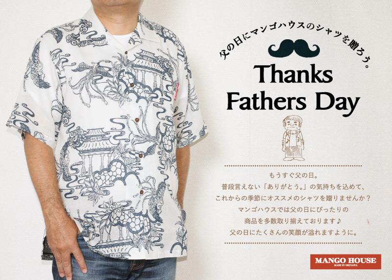 父の日にマンゴハウス(MANGO HOUSE)のシャツを贈ろう