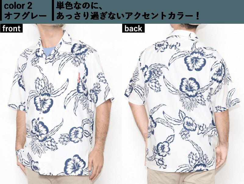 あっさり過ぎないメンズ沖縄アロハシャツ