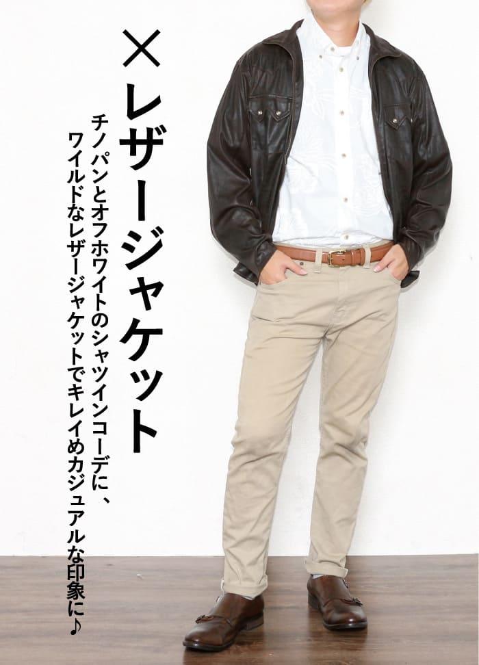 レザージャケットとメンズ沖縄アロハシャツ