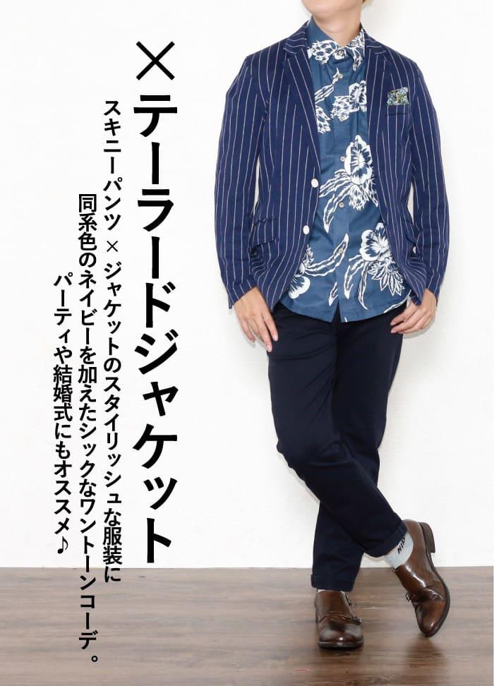 テーラードジャケットとメンズ沖縄アロハシャツ