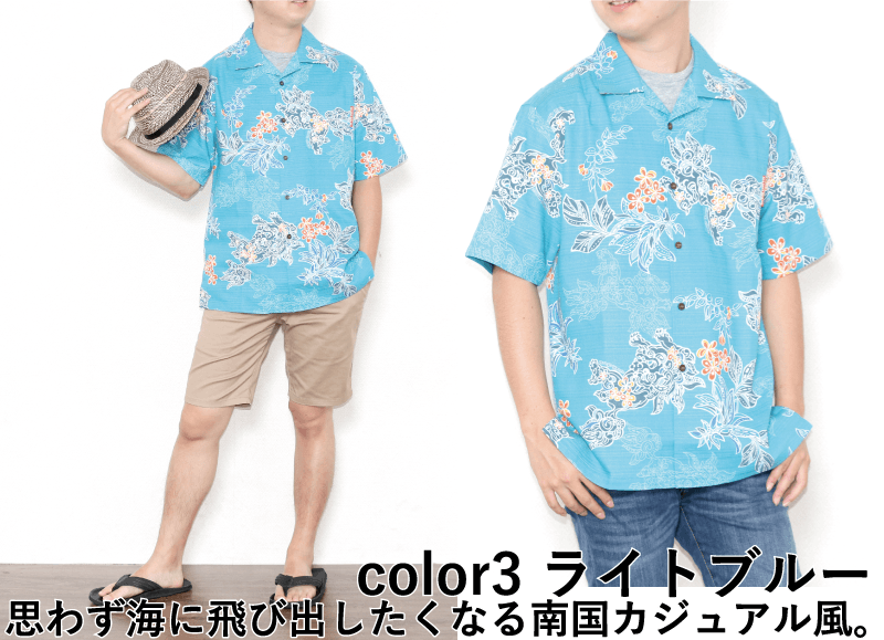 めでたい爽やかシーサーアロハシャツ メンズ ライトブルー