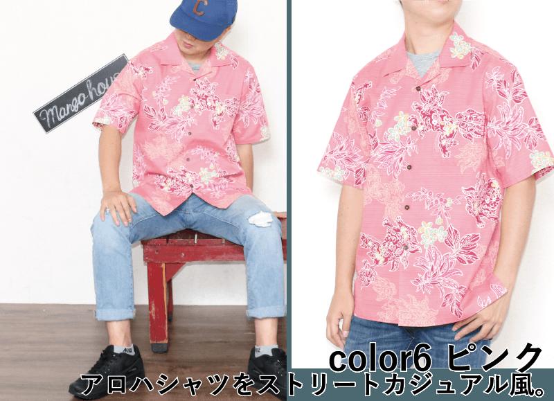 めでたい爽やかシーサーアロハシャツ メンズ ピンク