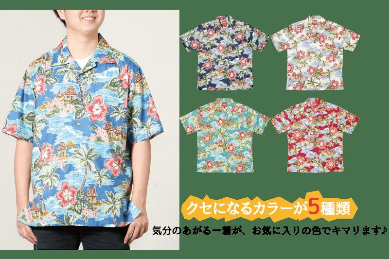 華やかでキレのあるメンズ沖縄アロハシャツ カラーバリエーション
