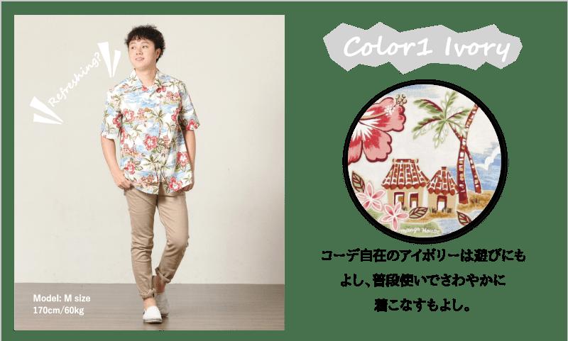 華やかでキレのあるメンズ沖縄アロハシャツ アイボリー