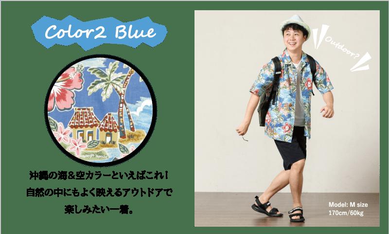 華やかでキレのあるメンズ沖縄アロハシャツ ブルー